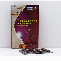 Перец - 7 кг. капсулы для похудения 36 кап.