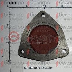80-1601089 Крышка МТЗ, Беларусь