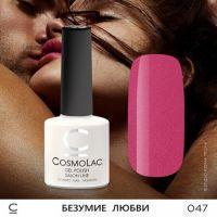 Гель-лак CosmoLac №047 Безумие любви (фуксия с розовым шиммером) 7,5мл.