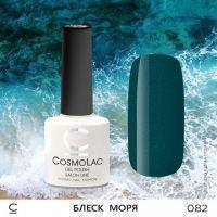 Гель-лак CosmoLac №082 Блеск моря (глубокий лазурный с микроблестками) 7,5мл.