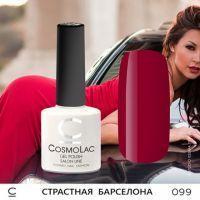 Гель-лак CosmoLac №099 Страстная Барселона (вишневый) 7,5мл.