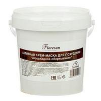 Активная крем-маска для похудения Floresan 'Шоколадное обёртывание', 1 л