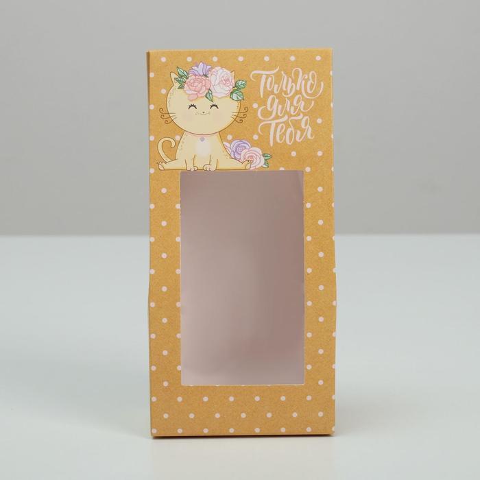 Коробка складная «Только для тебя», 9 × 19 × 6 см - фото 1