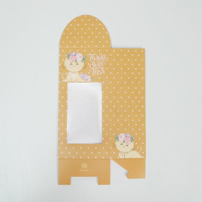 Коробка складная «Только для тебя», 9 × 19 × 6 см - фото 4