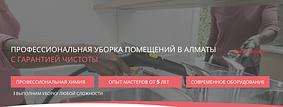 Клининг | Уборка квартир в Алматы