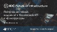 Итоги форума IDC Infrastructure