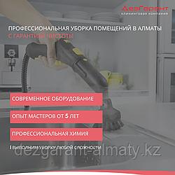 Уборка квартир в Алматы | Клининговая компания | Клининг - цены