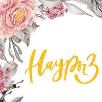 Поздравляем с праздником Наурыз!