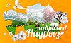 Поздравляем с весенним праздником Наурыз!