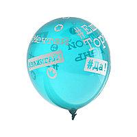 Воздушные шарики 1111-0928 (5 шт. в пакете)
