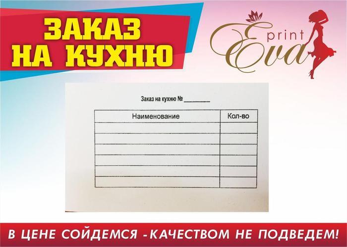 Бумажная продукция Заказ на кухню