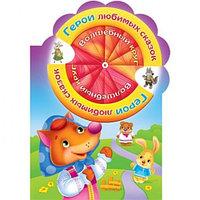 Игра Обучающая 4л. А4ф на скобе с фигурной высечкой Волшебный круг-Герои любимых сказок
