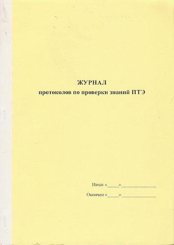 Журнал Протоколов по проверке знаний ПТЭ