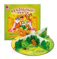Кукольный театр. Настольная игра - самоделка для детей от 5 лет и старше