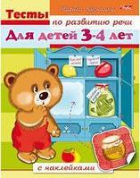 Книжка 8л А5ф цветной блок с наклейками на скобе. Тесты по развитию речи Для детей 3-4 лет
