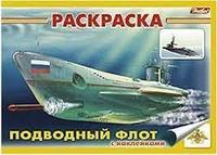 Раскраска книжка 4л A5 с наклейками на скрепке Техника-Подводный флот