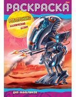 Раскраска книжка 8л А4ф на скобе -Роботроникс- Космический десант