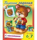 Раскраска книжка 8л А5ф цветной блок с наклейками на скобе Полезные задания Для детей 6-7 лет-Мишка