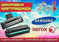 Заправка картриджей Samsung , Xerox
