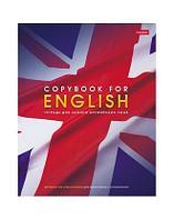 """Тетрадь для записи английских слов """"Hatber"""", 48л, А5, клетка, на скобе, серия """"Английский флаг"""""""