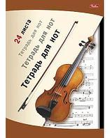 Тетрадь для Нот 24л А4 290х205мм книжн на скрепке -Скрипка