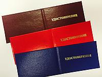 Удостоверение изготовлено из бумвинила красный , голубой цвета