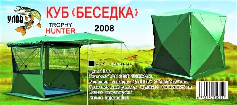 Палатка-Шатер №2008 Куб 4 стены 200*200+навес