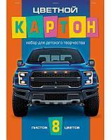 "Набор цветного картона ""Hatber"" 8л, А4, серия ""Auto"", на скобе"