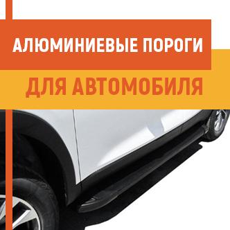 Алюминиевые пороги для автомобиля