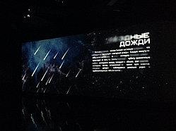 """Компания КАЗИНТЕРСЕРВИС технический партнер уникальной мультимедийной выставки """"KOSMOS: полет во времени и пространстве"""" 3"""