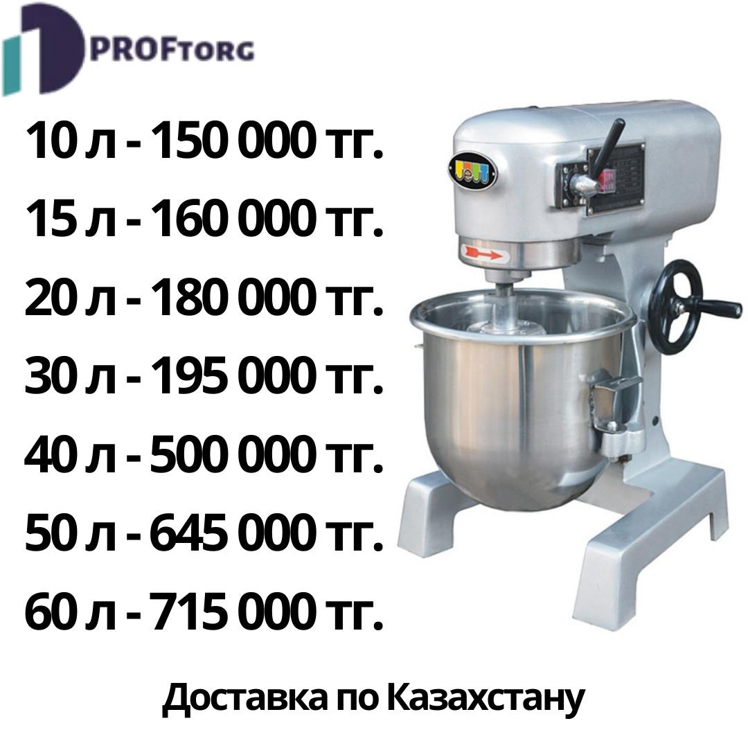 Планетарный миксер 30 литров