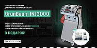 Установка GrunBaum INJ3000 для промывки топливной системы + ПОДАРОК