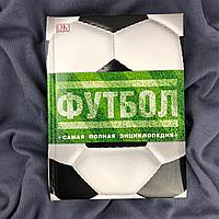 Футбол .Самая полная энциклопедия