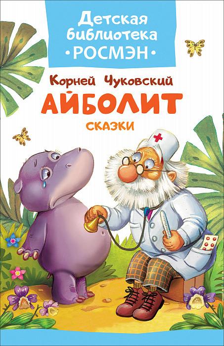 Чуковский К. Айболит.Сказки