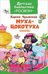 Чуковский К. Муха Цокотуха .Сказки