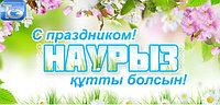 Поздравляем с наступающим праздником Наурыз!