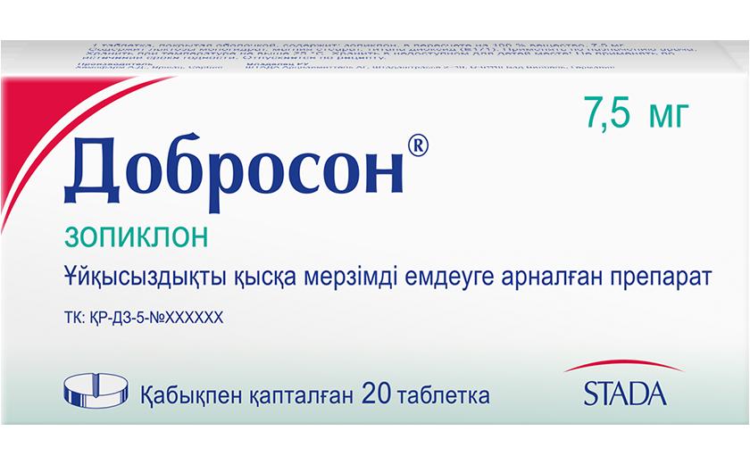 Добросон 7,5 мг №20 таблетки
