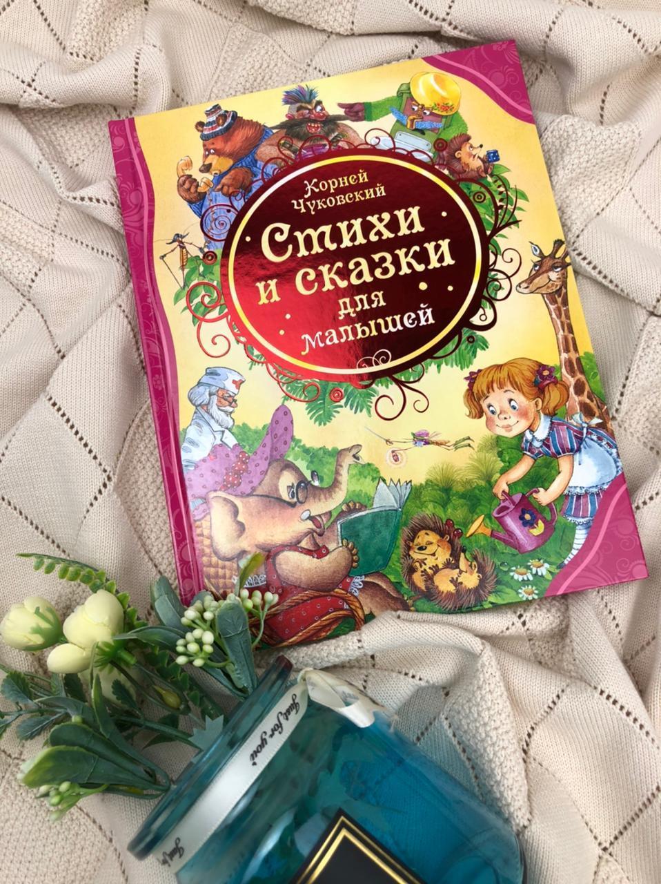 Чуковский К. Стихи и сказки для малышей