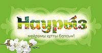 Поздравление с праздником Наурыз!