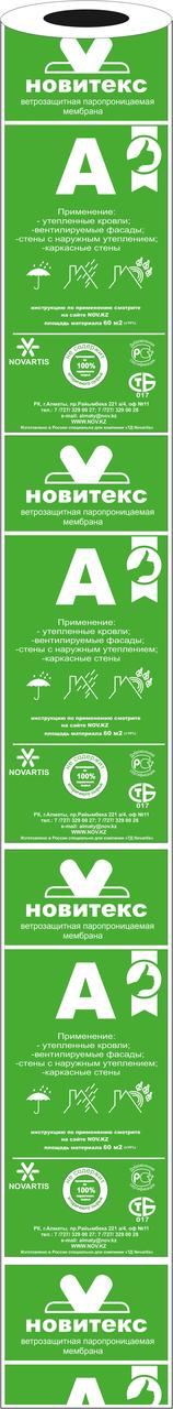 Ветро-влагозащита Новитекс A 50 м²