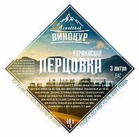 Набор для настойки Украинская перцовка