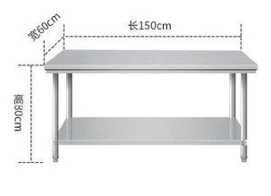 Стол разделочный - (150*60*80см)