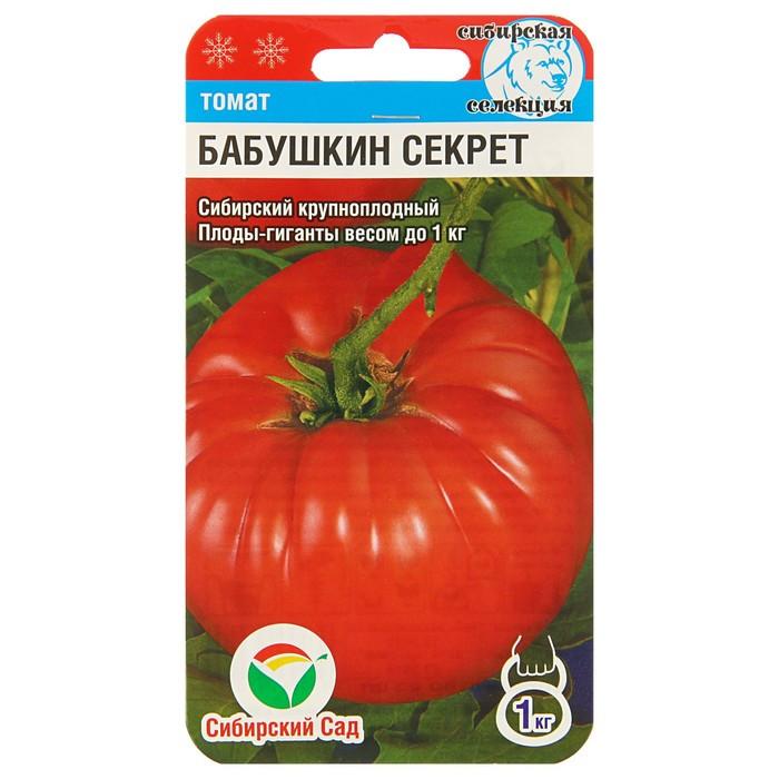 "Семена Томат ""Бабушкин секрет"", среднеспелый, 20 шт"