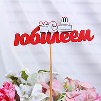 """Топпер с декоративными элементами """"С юбилеем"""", красный"""