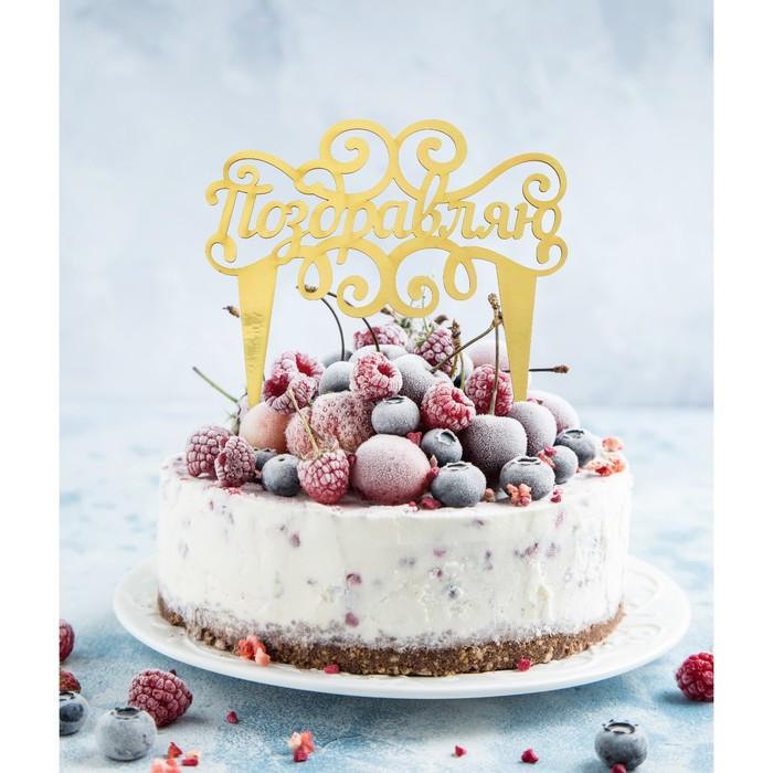 Украшение для торта «Поздравляю»