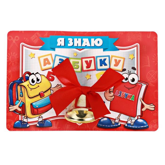 Колокольчик с красным бантиком на открытке «Я знаю азбуку»