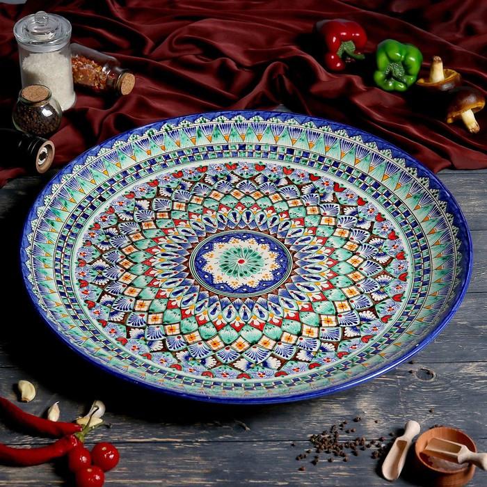 Ляган круглый Риштанская Керамика 55см