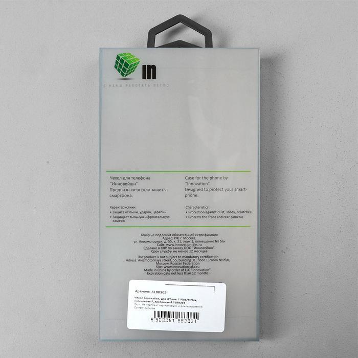 Чехол Innovation, для iPhone 7 Plus/8 Plus, силиконовый, прозрачный - фото 5