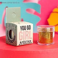 Мелкие блёстки для декора ногтей You go girl, оттенок чистое золото, 18,1 г