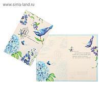 """Открытка """" В этот прекрасный день"""" конгрев, синие цветы, птицы"""